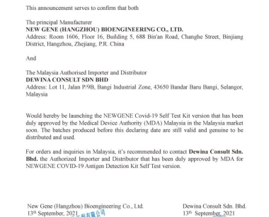 ANNOUNCEMENT AND DECLARATION FOR NEWGENE COVID-19 TEST KIT (SELF TEST VERSION) IN MALAYSIA